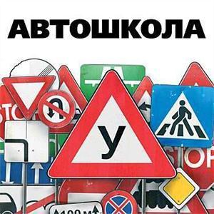 Автошколы Балабаново
