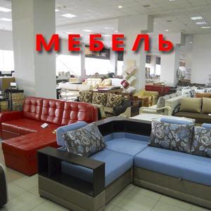 Магазины мебели Балабаново