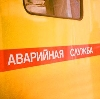 Аварийные службы в Балабаново