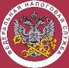 Налоговые инспекции, службы в Балабаново
