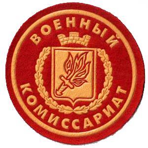 Военкоматы, комиссариаты Балабаново